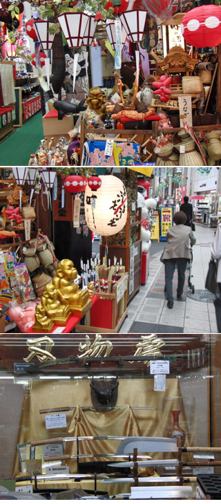 Doguyasuji Shopping District